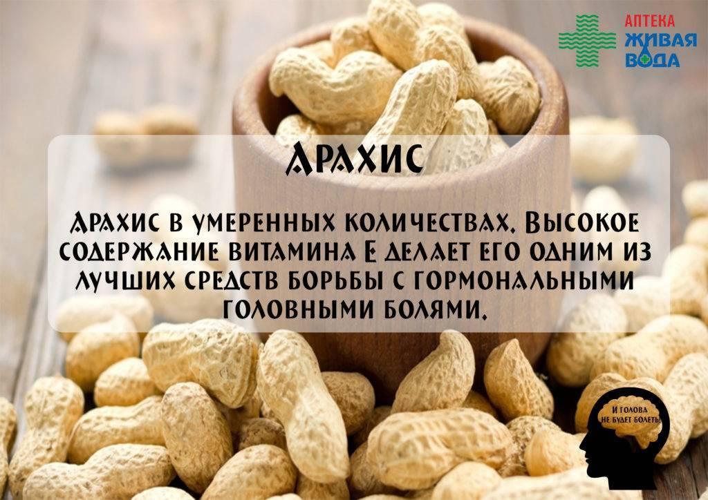 Как влияет арахис на артериальное давление