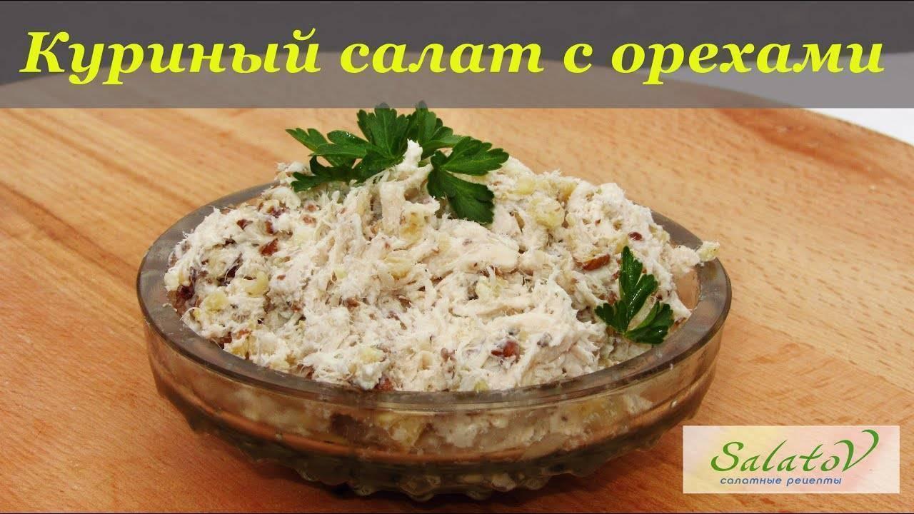 Салаты с курицей и грецкими орехами - лучшие рецепты. как правильно и вкусно приготовить салат с курицей и орехами. - автор екатерина данилова