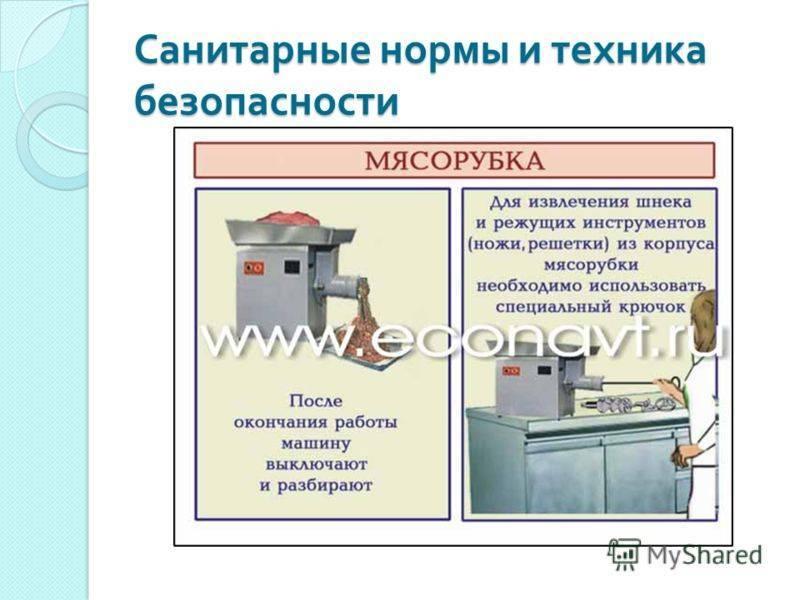 4.2 техника безопасности