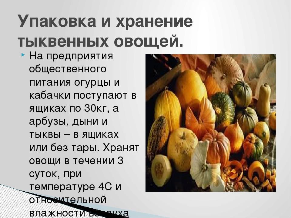 Глава 3. хранение плодов и овощей [1986 скрипников ю.г. - хранение и переработка овощей, плодов и ягод]