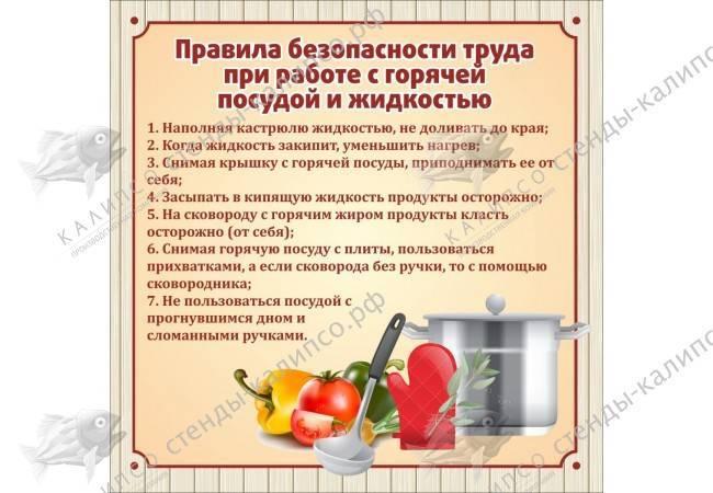 Соблюдении техники безопасности при приготовлении салатов