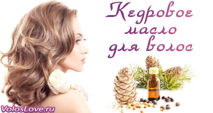 Кедровое масло для волос. применение кедрового масла для укрепления волос.