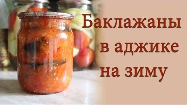Баклажаны в аджике: рецепт приготовления и заготовки на зиму