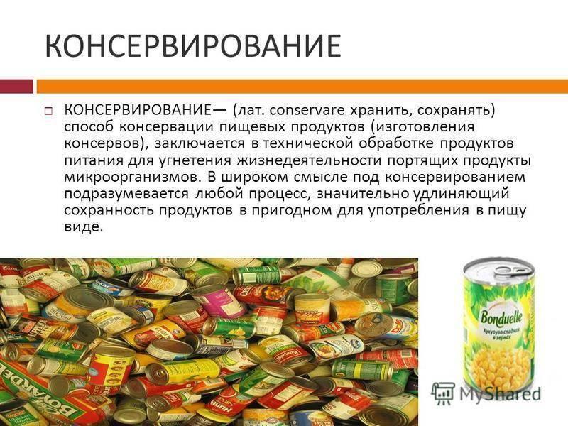 Требования к рыбным консервам