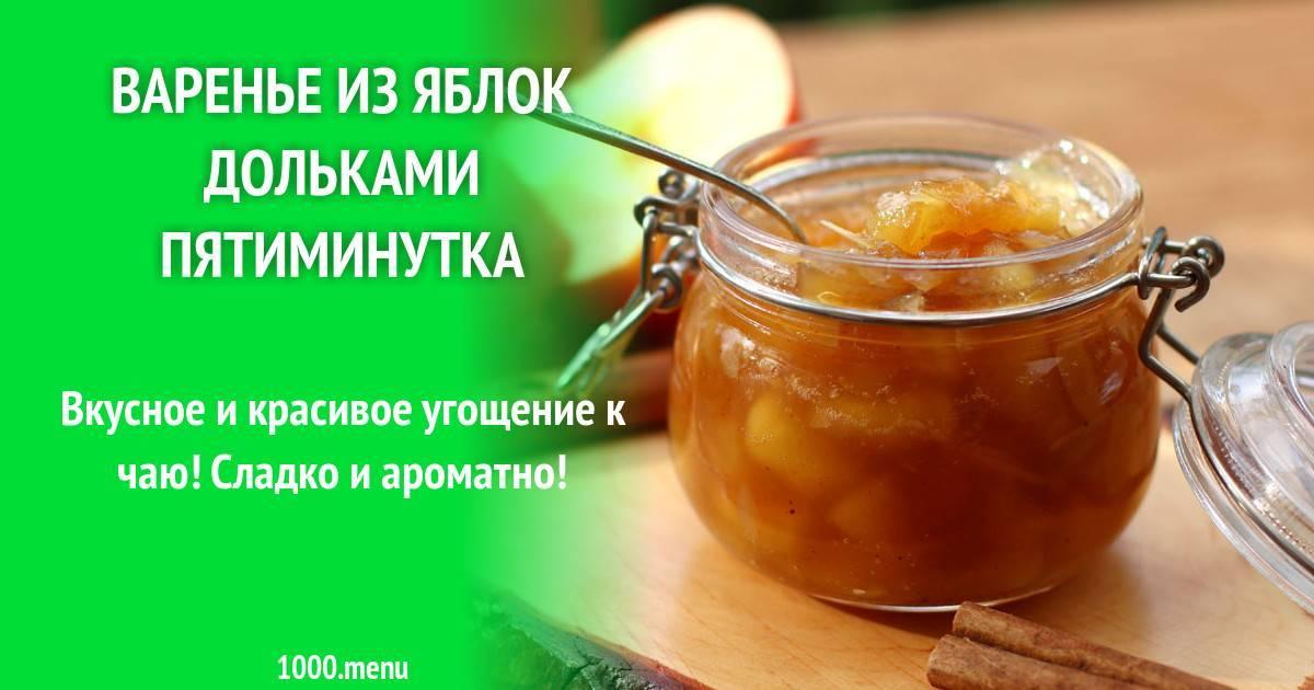 """Яблочное варенье """"пятиминутка"""" - изумительно вкусный десерт :: syl.ru"""