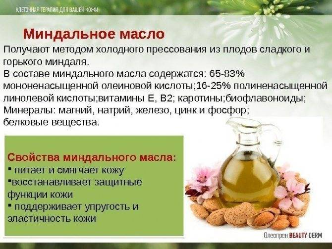 Чем полезно миндальное масло и как его использовать