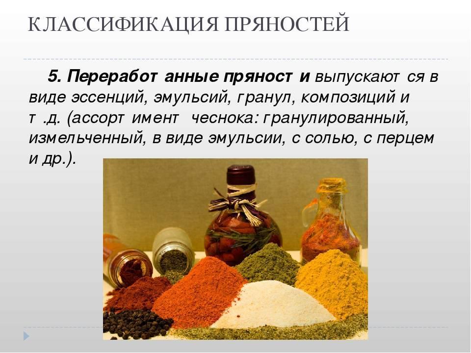 Свойства основных пищевых кислот, применение кислот в пищевой технологии