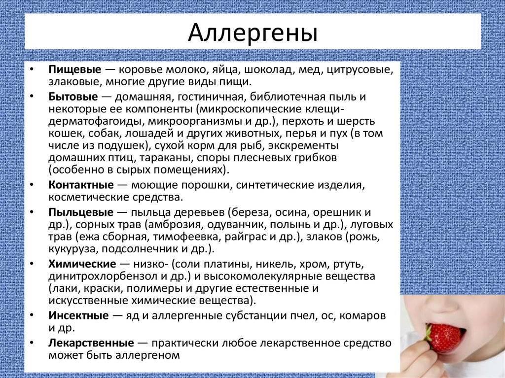 Аллергия на орехи : причины, симптомы, диагностика, лечение | компетентно о здоровье на ilive