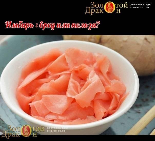 Как правильно мариновать имбирь: рецепт маринованного имбиря в домашних условиях с фото