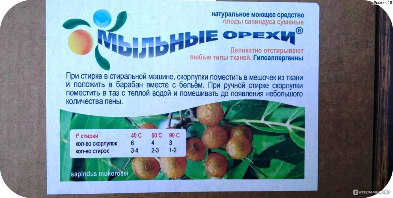 Как мыть голову мыльными орехами мукоросси