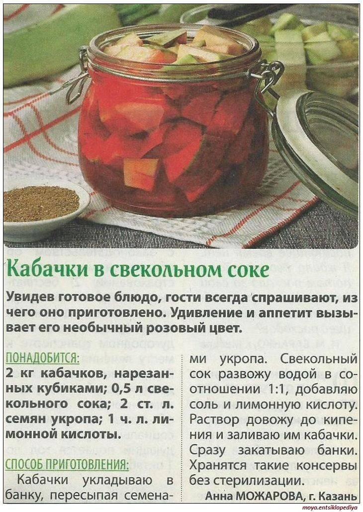 Кабачки без стерилизации на зиму — 6 самых вкусных рецептов пальчики оближешь
