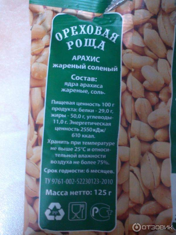 Как правильно хранить арахис в домашних условиях