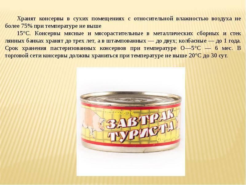 Скачать инструкция о порядке санитарно-технического контроля консервов на производственных предприятиях, оптовых базах, в розничной торговле и на предприятиях общественного питания