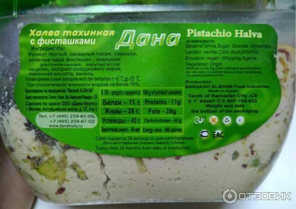 Тахинная халва / несортированное / tvcook: пошаговые рецепты с фото