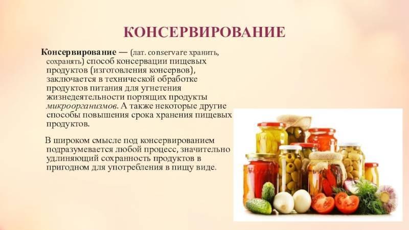 Виды консервирования
