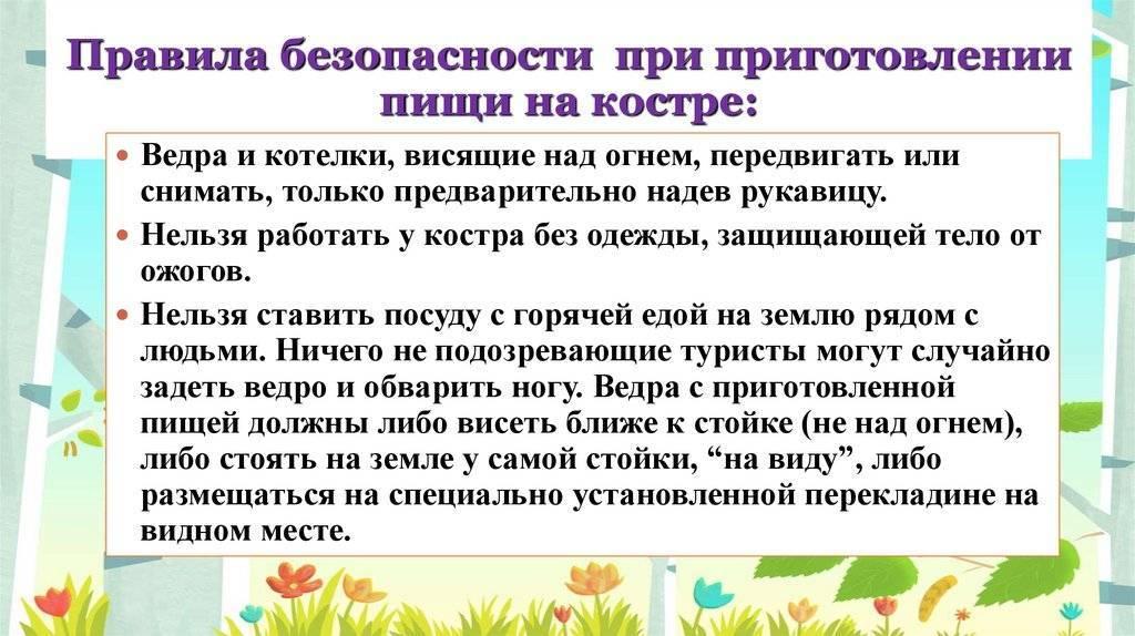 "4.2 техника безопасности. технология приготовления блюда ""борщ сибирский"" - реферат"