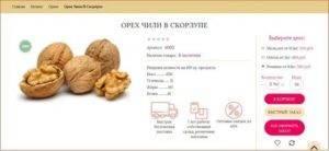 Грецкий орех — калорийность