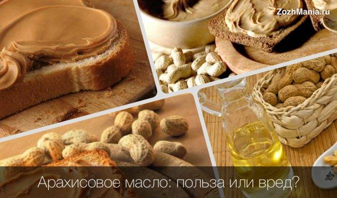 Арахисовое масло - польза и вред