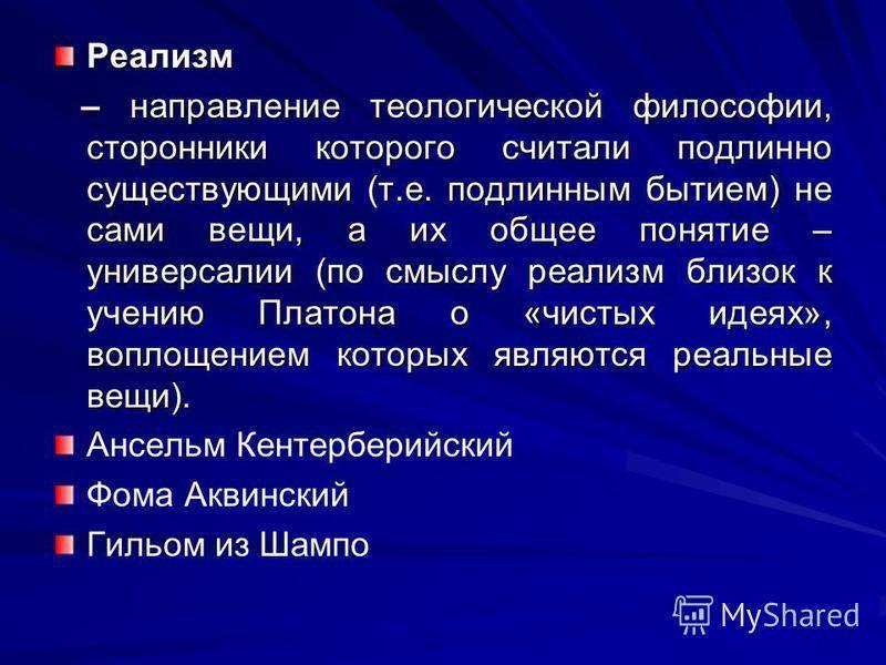 Философия русского космизма