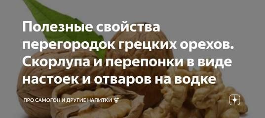 Перегородки грецких орехов - лечебные свойства и противопоказания   здоровье в дом