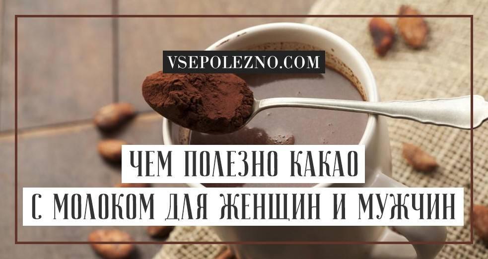 Полезные свойства и противопоказания какао - здоровье и красота