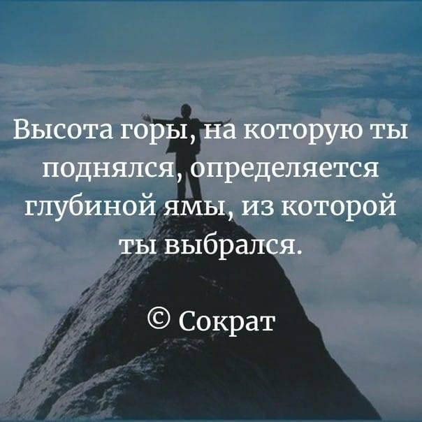 Фразы (цитаты, афоризмы, высказывания) про горы: 109 философских и остроумных фраз о горах (подборка)