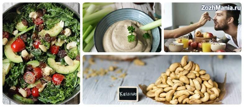 Кешью: польза и вред, калорийность, как растет, как приготовить