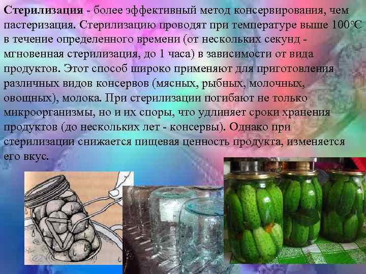Технологический процесс консервирования