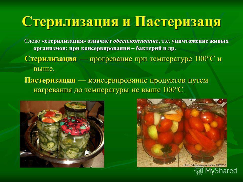 Лечение (консервирование продуктов) - curing (food preservation) - xcv.wiki