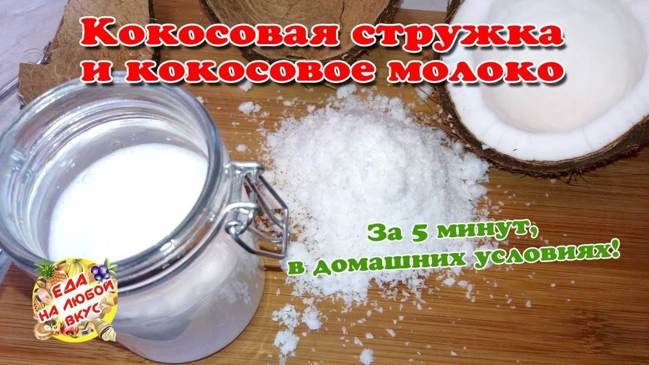 Кокосовое масло - пошаговый рецепт - своими руками - страна мам