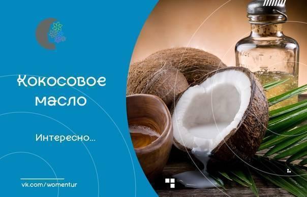 Кокосовое масло для еды польза и вред