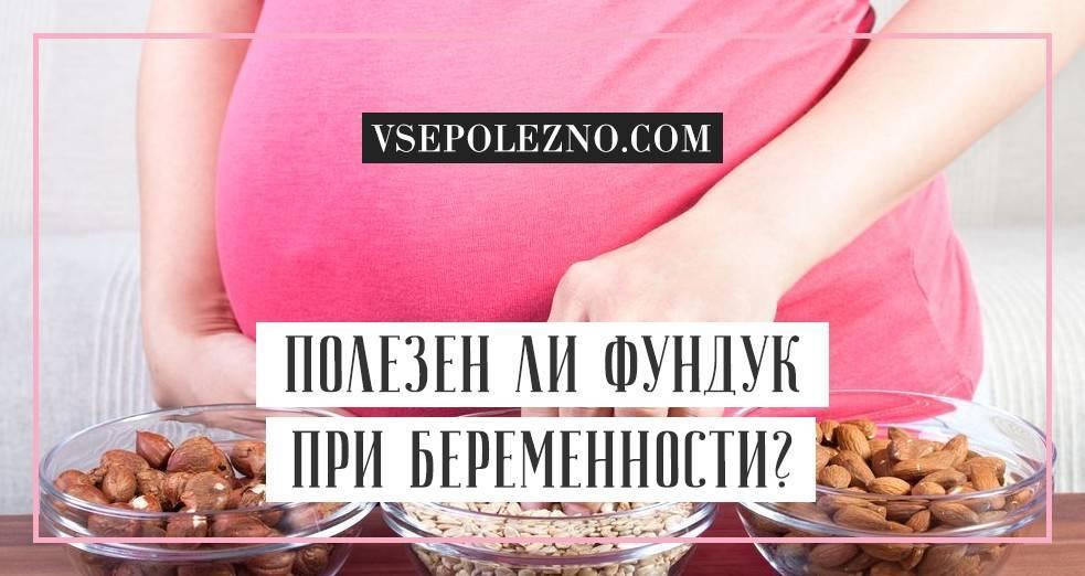 Арахис во время беременности — польза, противопоказания и риски употребления