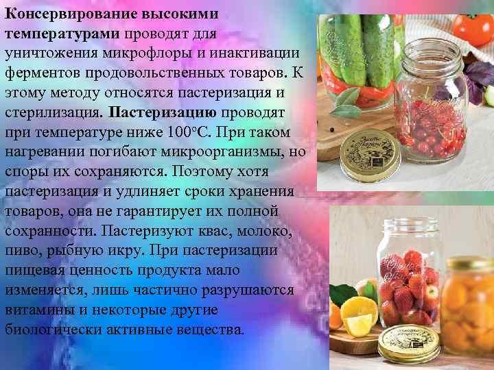Виды консервирования. консервирование. 60 рецептов, которые вы еще не знаете