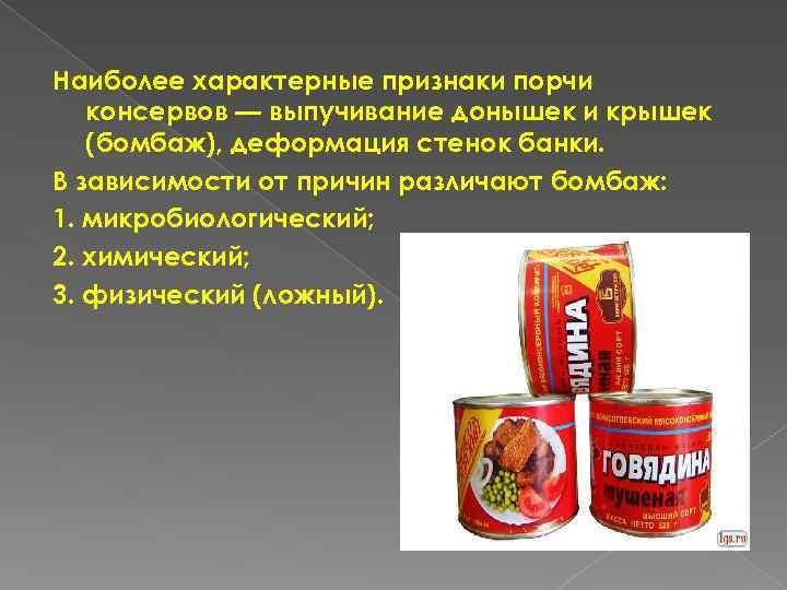 Контроль качества консервов. виды брака консервов. | pkl