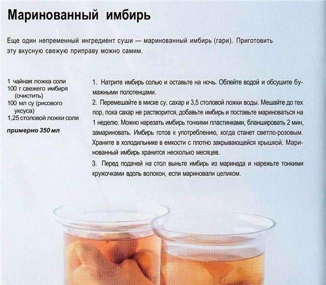 Маринованный имбирь с уксусом: простые домашние рецепты