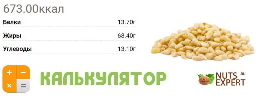 Кедровые орехи: состав, калорийность, бжу + 5 диетических рецептов