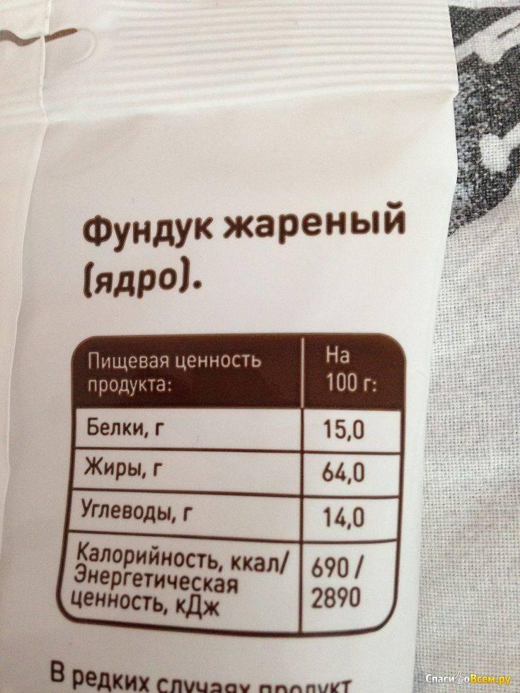 Калорийность фундука (лесного ореха) на 100 грамм в сыром, жареном и сушеном виде