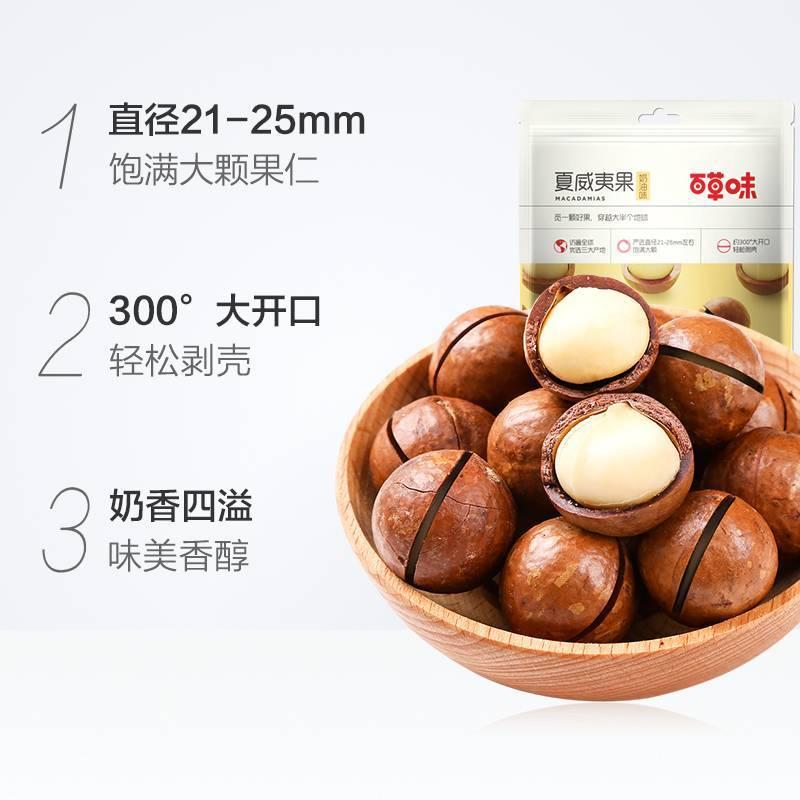 Полезные свойства ореха макадамия для мужчин и правила его употребления