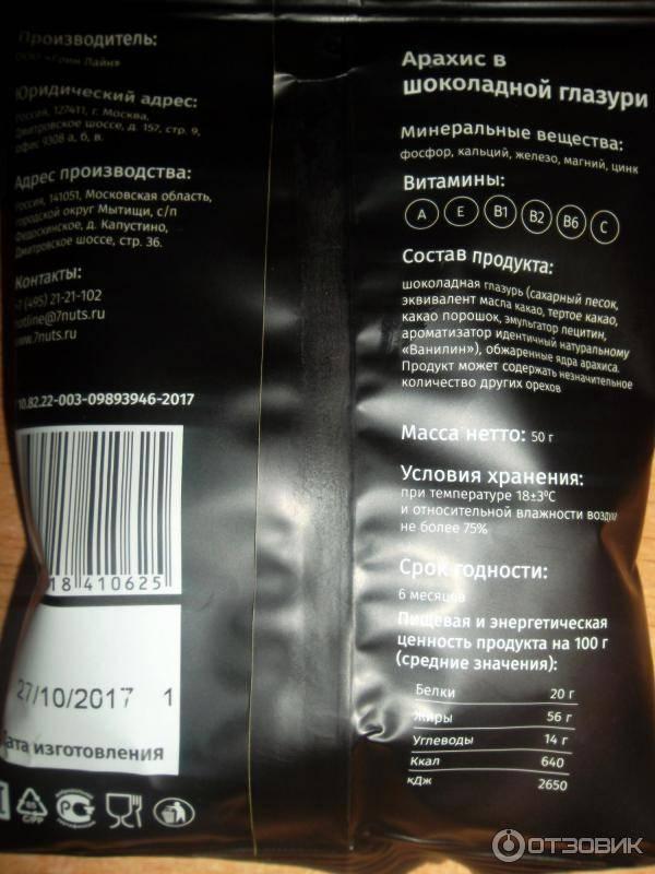 Жареные, сырые, соленые орехи арахис калорийность на 100 грамм, вред, польза – хорошие привычки