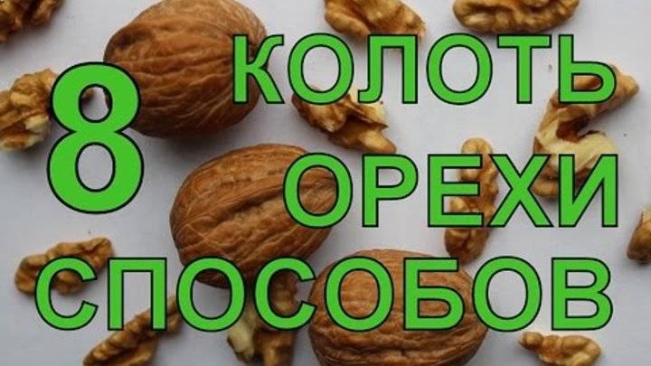 Как быстро почистить грецкий орех, чтобы он остался целый