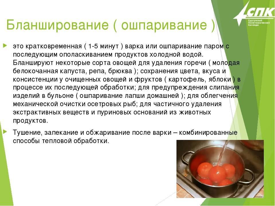 Бланшировка — что это за процедура в кулинарии
