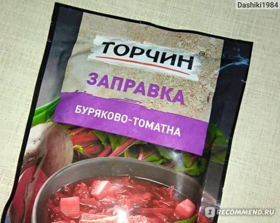 "✅ заправка для борщика ""торчин по-домашнему"" - mygarson.ru"