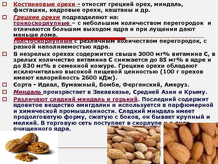 Стандарт еэк оон ddp-02, касающийся сбыта и контроля товарного качества ядер грецких орехов