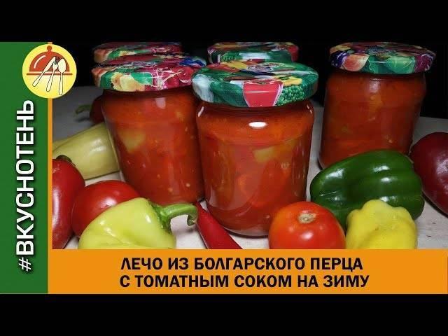 Лечо из болгарского перца на зиму — 6 самых вкусных рецептов