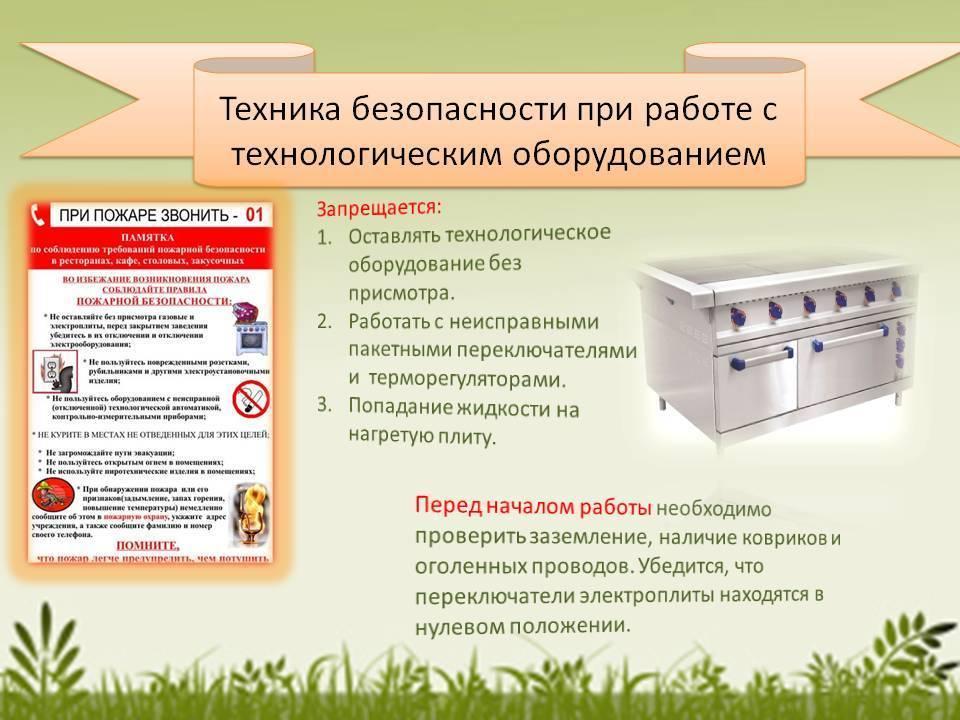 Инструкция по охране труда при приготовлении пищи