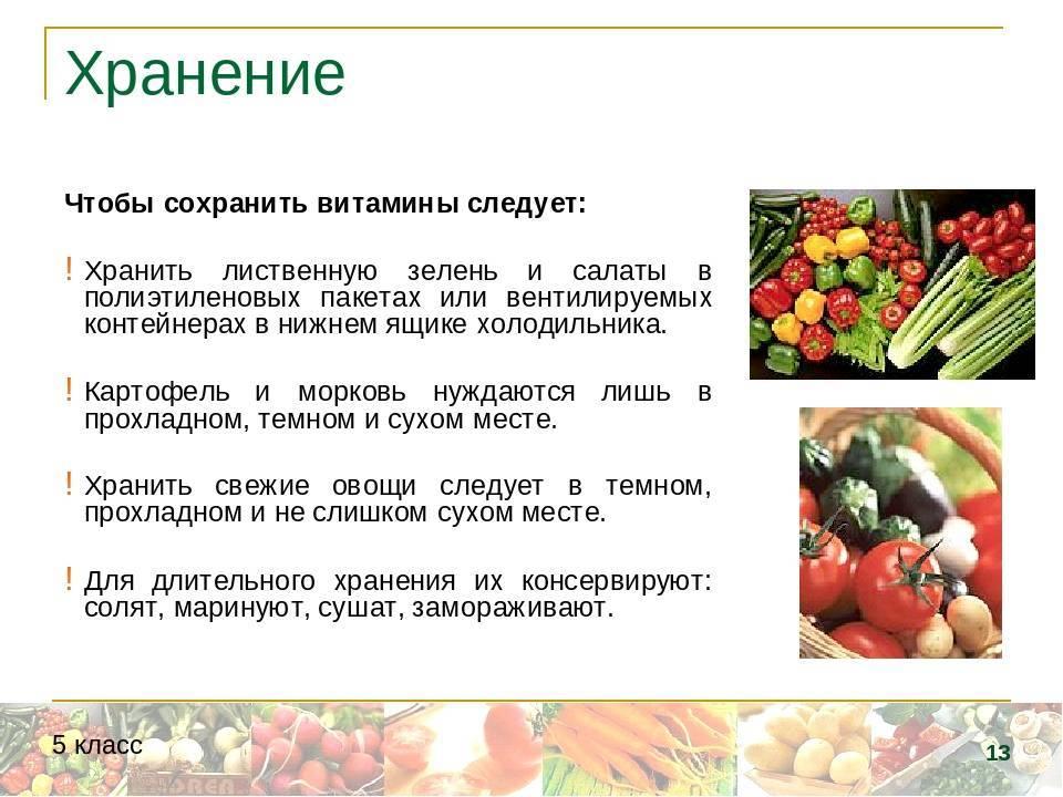 § 4. хранение плодов [1969 наместников а.ф. - хранение и переработка овощей, плодов и ягод]