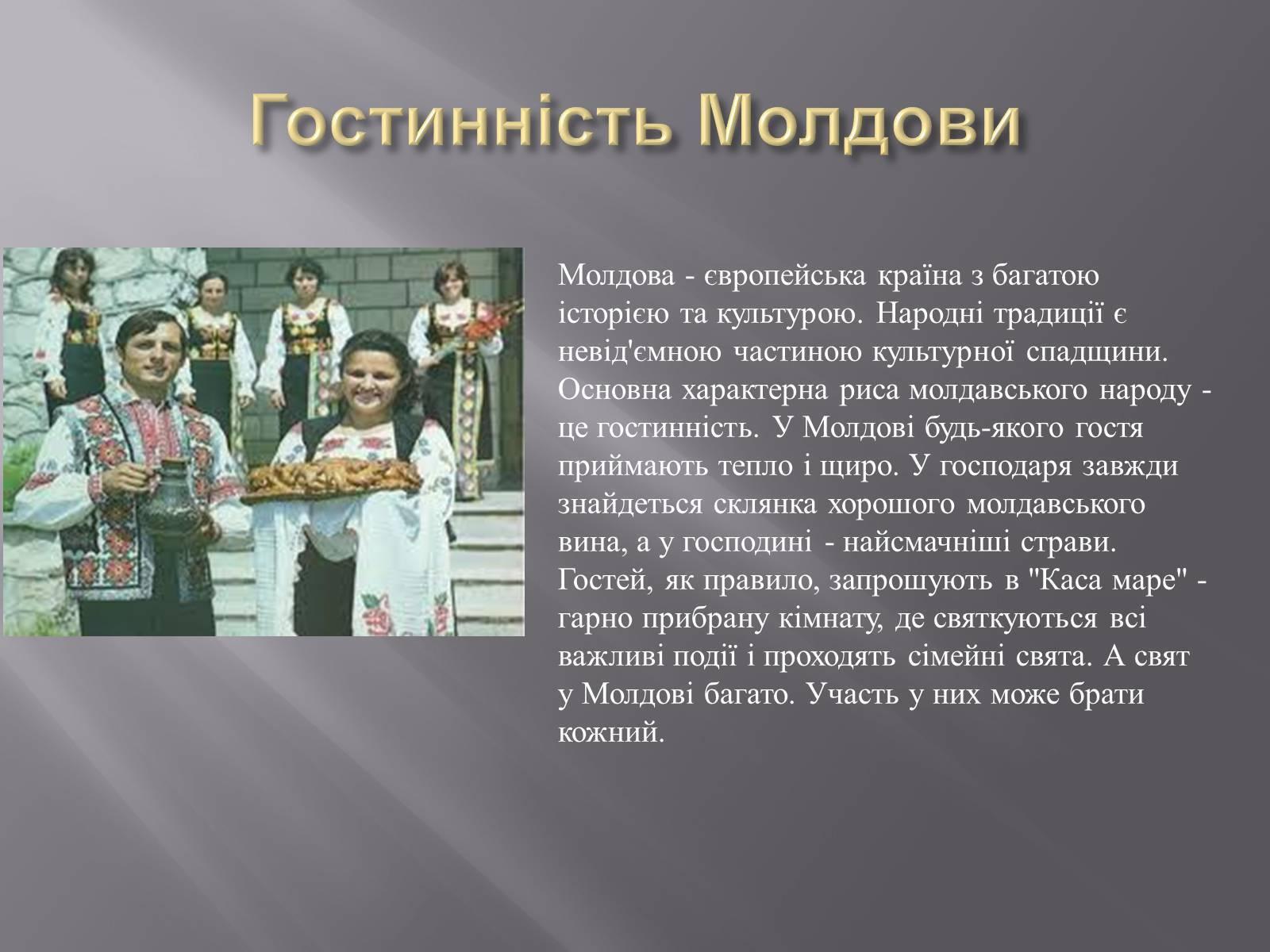 Русско - молдо/румынский словарь