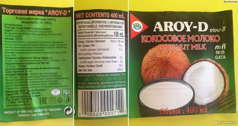 Кокосовое молоко: польза и вред для организма, как употреблять