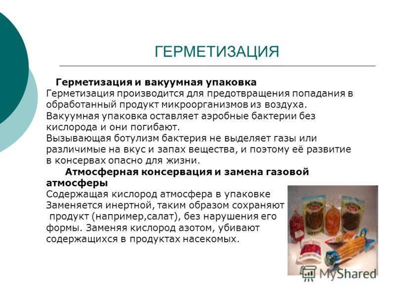 Стерилизация консервов и продуктов