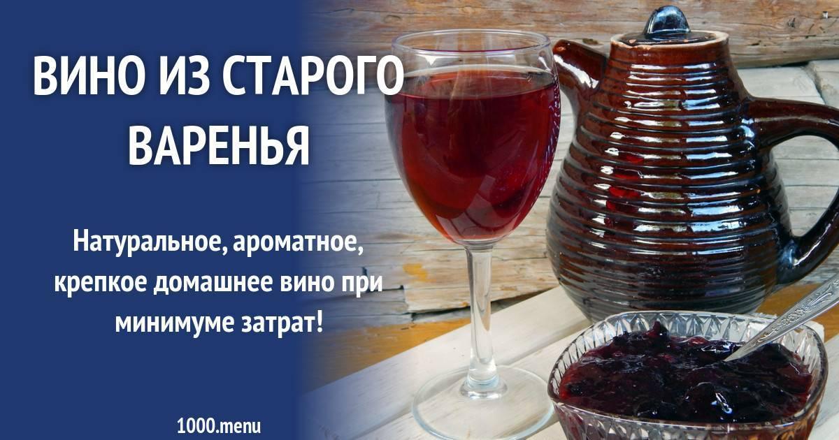Как сделать вино из варенья в домашних условиях